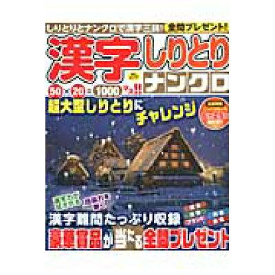 漢字しりとりナンクロ   /メディアソフト