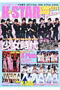 K★STAR COMPLETE BOOK  girls編 /メディアソフト