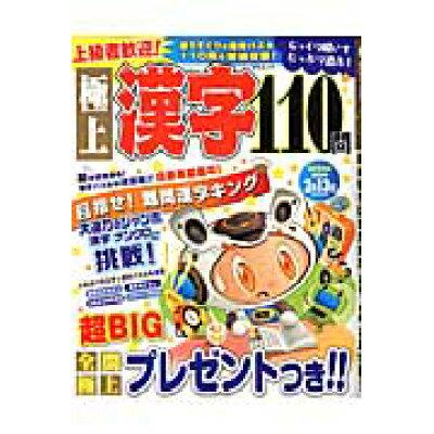極上漢字110問   /メディアソフト