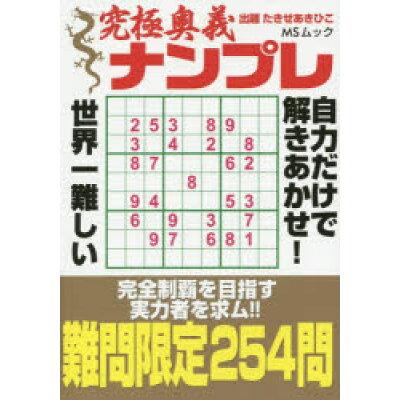 究極奥義ナンプレ 激難254問  /メディアソフト/たきせあきひこ