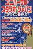 ユニバ-サル・スタジオ・ジャパンを遊びつくす(得)ガイド   /メディアソフト