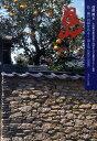 島 瀬戸内海をあるく 第2集(2003-2006) /みずのわ出版/斎藤潤