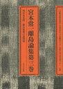宮本常一離島論集  第3巻 /みずのわ出版/宮本常一