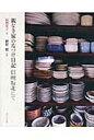 親なき家の片づけ日記 信州坂北にて  /みずのわ出版/島利栄子