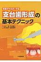 写真でマスタ-する支台歯形成の基本テクニック   /ヒョ-ロン・パブリッシャ-ズ/小川匠