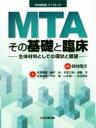 MTAその基礎と臨床 生体材料としての現状と展望  /ヒョ-ロン・パブリッシャ-ズ/興地隆史