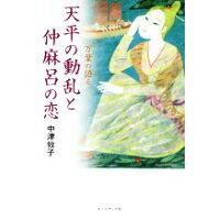 天平の動乱と仲麻呂の恋 万葉の語る  /コ-ルサック社/中津攸子