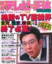業界テレビの正体DELUXE 報道できなかったメディア真実  /コアマガジン
