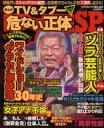 まんがTV&タブ-危ない正体SP   /コアマガジン