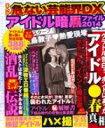 まんが危ない芸能界DXアイドル暗黒ファイル  2014 /コアマガジン