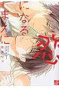 恋になるまえに   /コアマガジン/佐倉リコ