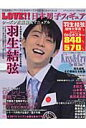 LOVE!!日本男子フィギュア GP観戦マニュアル!華麗なパフォ-マンスを100倍  /コアマガジン