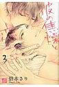 彼の焦燥と恋について  3 /コアマガジン/碧本さり
