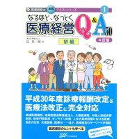 なるほど、なっとく医療経営Q&A50 初級   4訂版/日本医療企画/長英一郎