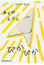 ぴかぴか   /ファイドン/エルヴェ・テュレ