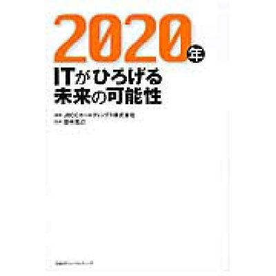 2020年 ITがひろげる未来の可能性  /日経BPコンサルティング/JBCCホ-ルディングス株式会社