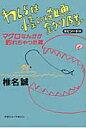 わしらは怪しい雑魚釣り隊  エピソ-ド3(マグロなんかが釣 /サン出版/椎名誠