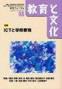 教育と文化 季刊フォ-ラム 68号 /アドバンテ-ジサ-バ-/国民教育文化総合研究所