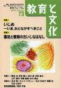 教育と文化 季刊フォ-ラム 73(2013 Autumn) /アドバンテ-ジサ-バ-/国民教育文化総合研究所