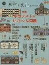 教育と文化 季刊フォ-ラム 79(2015 Spring) /アドバンテ-ジサ-バ-/国民教育文化総合研究所