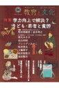教育と文化 季刊フォ-ラム 84(2016 Summer) /アドバンテ-ジサ-バ-/教育文化総合研究所