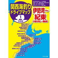 令和版関西海釣りドライブマップ  1 /つり人社/つり人社書籍編集部