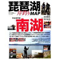琵琶湖岸釣りMAP南湖   /つり人社