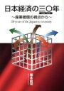 日本経済の三〇年 産業循環の視点から 1980→2011  /青山ライフ出版/楠本眞司