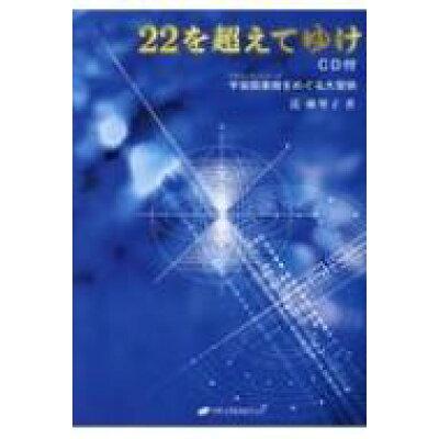 22を超えてゆけ/CD付 宇宙図書館をめぐる大冒険  /ナチュラルスピリット/辻麻里子
