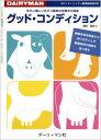 グッド・コンディション 乳牛に優しい反すう動物の栄養学の提案  /デ-リィマン社/瀬野豊彦