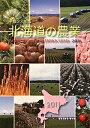 北海道の農業  平成23年版 /北海道協同組合通信社