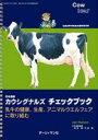 カウシグナルズチェックブック 乳牛の健康、生産、アニマルウエルフェアに取り組む  /デ-リィマン社/ジャン・ハルセン