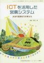 ICTを活用した営農システム 次世代農業を引き寄せる  /北海道協同組合通信社/ニュ-カントリ-編集部