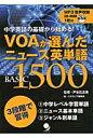 VOAが選んだニュ-ス英単語BASIC 1500 中学英語の基礎から始める!  /コスモピア/コスモピア株式会社