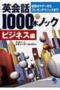 英会話1000本ノック  ビジネス編 /コスモピア/スティ-ブ・ソレイシィ