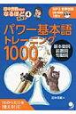 パワ-基本語トレ-ニング1000 基本動詞 前置詞 句動詞  /コスモピア/田中茂範