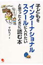 子どもをインタ-ナショナルスク-ルに入れたいと思ったときに読む本   /コスモピア/平田久子