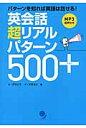 英会話超リアルパタ-ン500+   /コスモピア/イグァンス