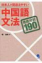 日本人が間違えやすい中国語文法 徹底分析190  /コスモピア/楊徳峰
