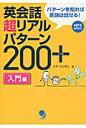 英会話超リアルパタ-ン200+ パタ-ンを知れば英語は話せる! 入門編 /コスモピア/パクシンギュ