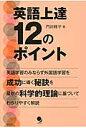英語上達12のポイント 科学的理論に基づく外国語習得成功の秘訣  /コスモピア/門田修平