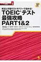 TOEICテスト最強攻略PART 1&2 解法と学習のストラテジ-で極める!  /コスモピア/澤田健治