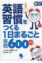 英語習慣をつくる1日まるごと表現600プラス   /コスモピア/コスモピア株式会社