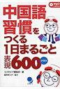 中国語習慣をつくる1日まるごと表現600プラス   /コスモピア/コスモピア株式会社