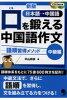 口を鍛える中国語作文中級編 語順習得メソッド CD2枚付き  新版/コスモピア/平山邦彦
