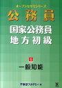 公務員国家公務員・地方初級  5(2012年度受験対応) /ティ-エ-ネットワ-ク/東京アカデミ-