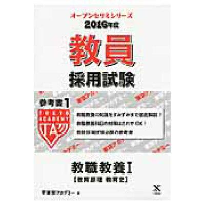 教員採用試験参考書  1(2016年度) /ティ-エ-ネットワ-ク/東京アカデミー