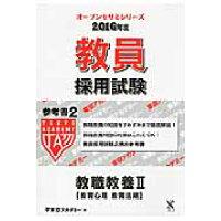 教員採用試験参考書  2(2016年度) /ティ-エ-ネットワ-ク/東京アカデミー