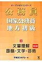 公務員国家公務員・地方初級  3 第2版/ティ-エ-ネットワ-ク/東京アカデミ-