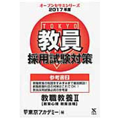 教員採用試験対策参考書  2(2017年度) /ティ-エ-ネットワ-ク/東京アカデミー